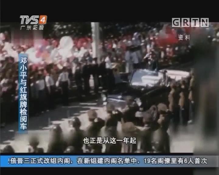 [2017-08-04]军晴剧无霸:历史钩沉:邓小平与红旗牌检阅车