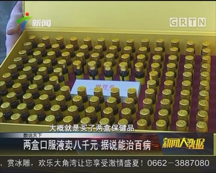 两盒口服液卖八千元 据说能治百病
