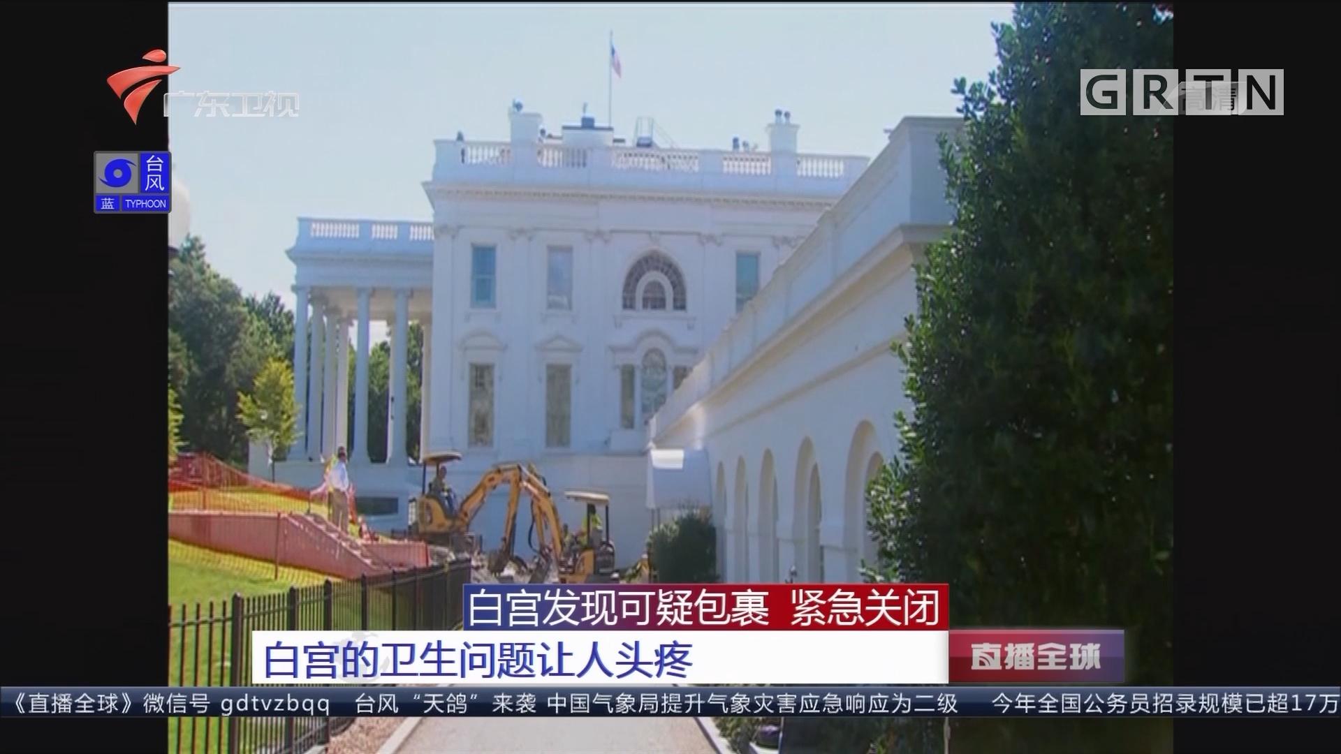 白宫发现可疑包裹 紧急关闭:白宫的卫生问题让人头疼
