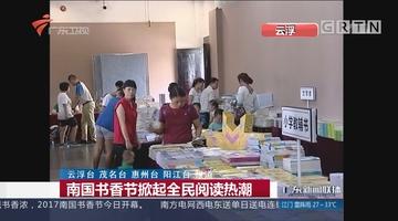 南国书香节掀起全民阅读热潮