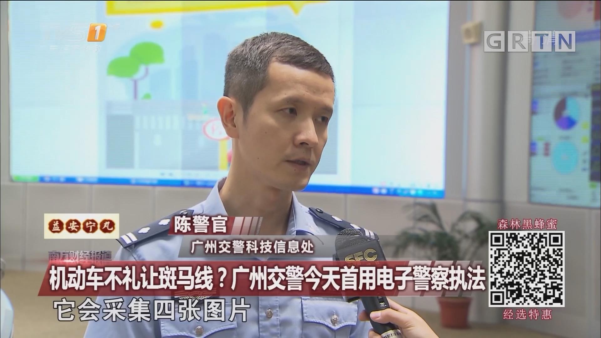 机动车不礼让斑马线?广州交警今天首用电子警察执法