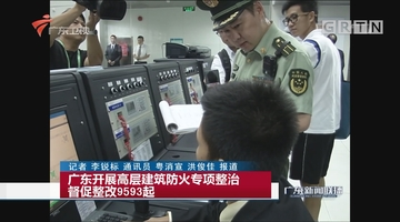 广东开展高层建筑防火专项整治 督促整改9593起