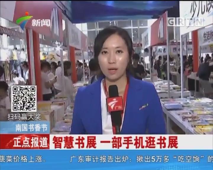 南国书香节:智慧书展 一部手机逛书展