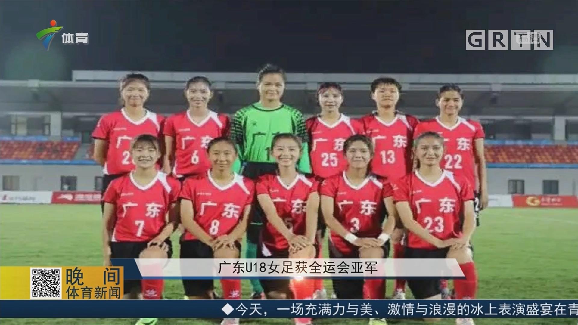 广东U18女足获全运会亚军