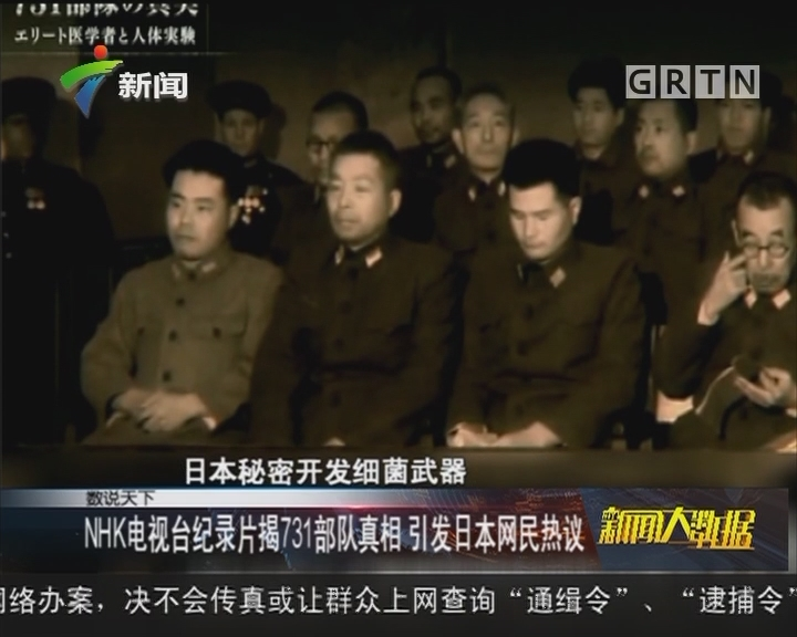 NHK电视台纪录片揭731部队真相 引发日本网民热议