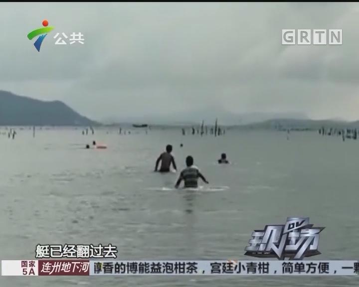 珠海:一家四口海中游玩溺水 义工热心救援