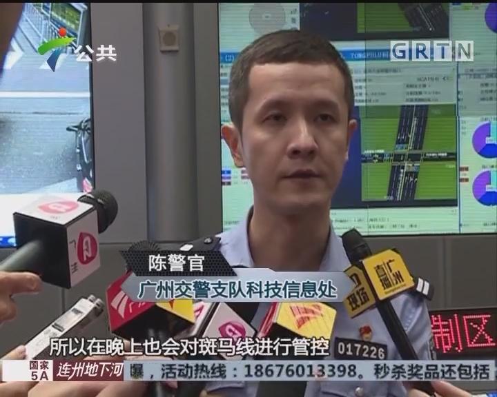 广州交警启动电子警察 查处不礼让斑马线行为