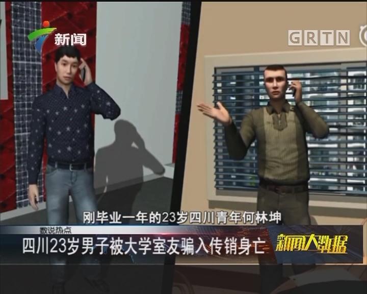 四川23岁男子被大学室友骗入传销身亡