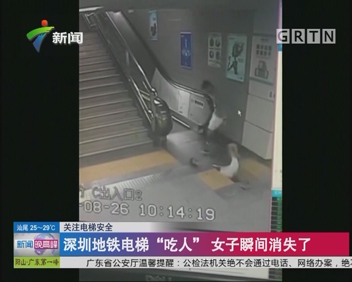 """关注电梯安全:深圳地铁电梯""""吃人"""" 女子瞬间消失了"""