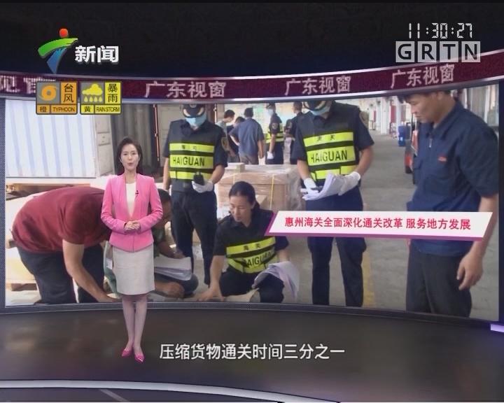 惠州:惠州海关全面深化通关改革 服务地方发展