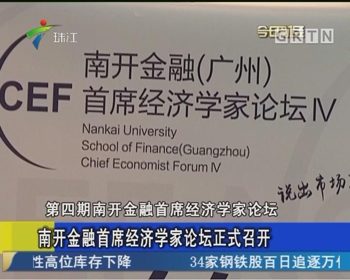 南开金融首席经济学家论坛正式召开