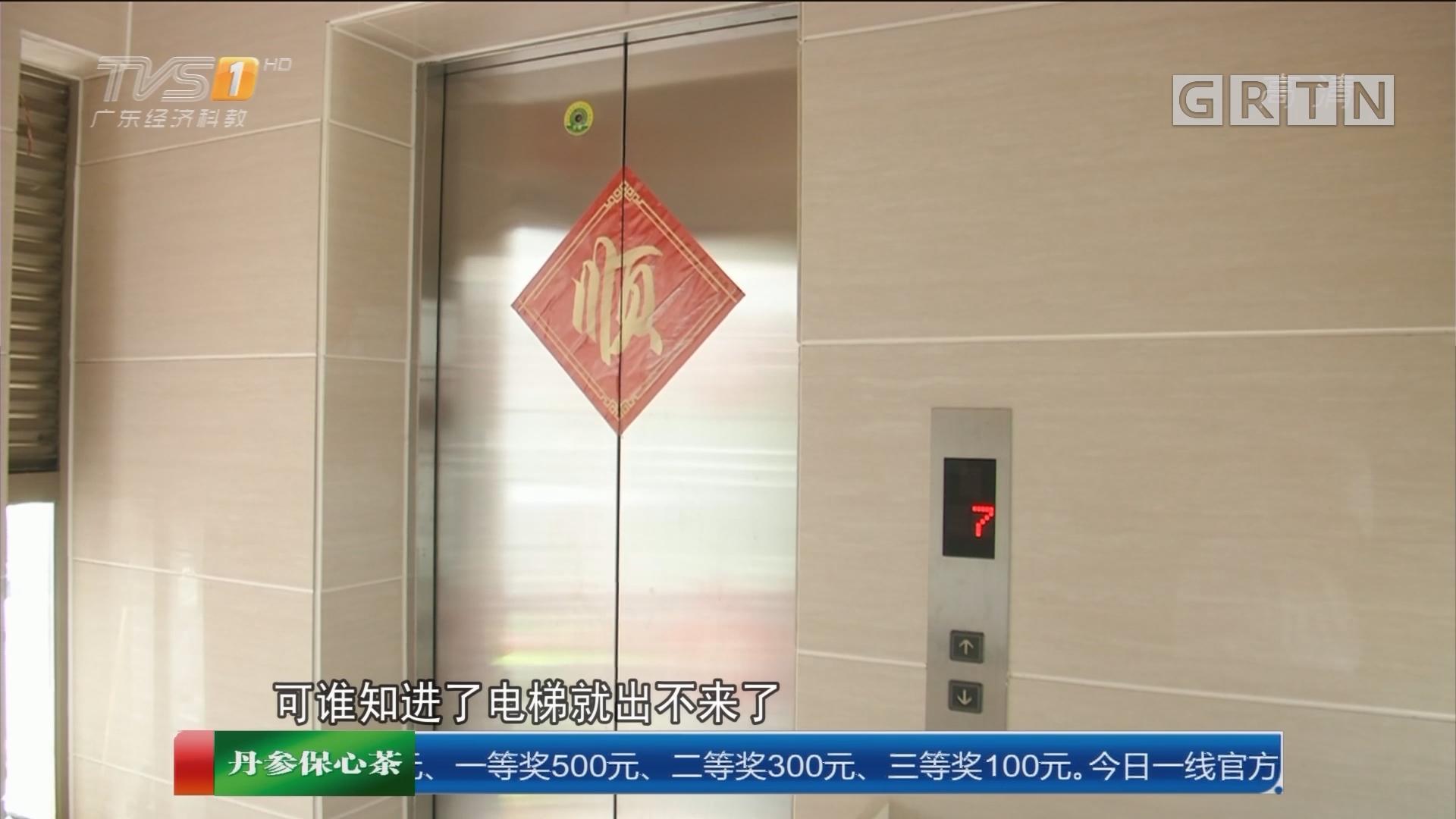 广州番禺:祖孙俩电梯被困近20分钟 拍打求助