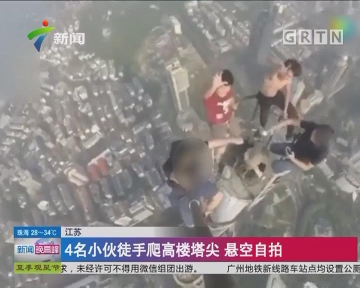 江苏:4名小伙徒手爬高楼塔尖 悬空自拍