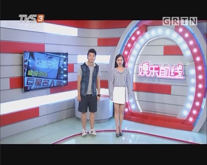 [2017-08-03]娱乐前线:《盲侠大律师》新一季开播 盲侠王浩信将何去何从?
