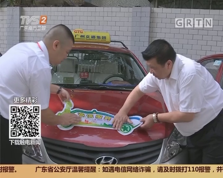 广州出租车:车头贴标识 服务好不好一看就知道