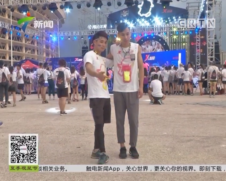 """广州:海心沙迎来夜跑派对 一起跑出""""趣"""""""