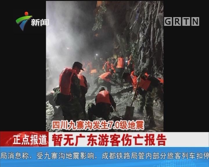 四川九寨沟7.0级地震 九寨沟游客讲述亲历地震过程