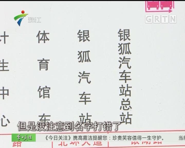 """深圳:公交站牌""""闹乌龙"""" """"银湖""""变""""银狐"""""""