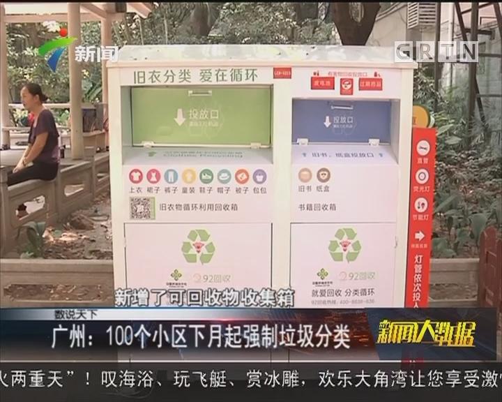 广州:100个小区下月起强制垃圾分类