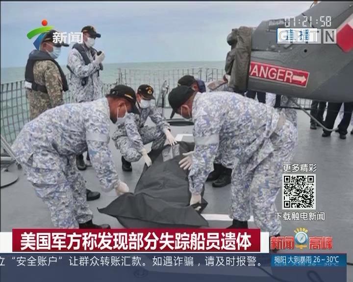 美国军方称发现部分失踪船员遗体