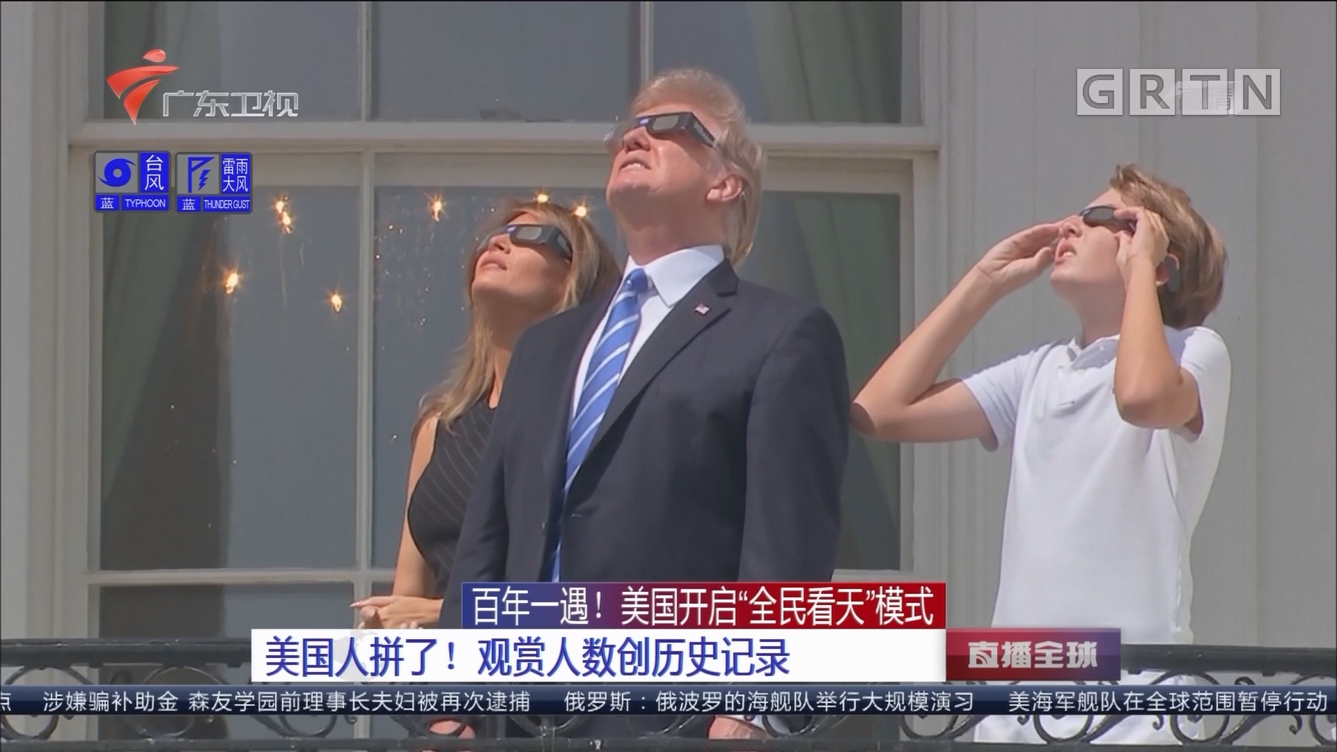"""百年一遇!美国开启""""全民看天""""模式:美国人拼了!观赏人数创历史纪录"""