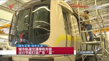 """城市轨道交通绿色升级 出行节能打造广东""""蓝"""""""