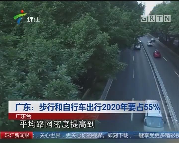 广东:步行和自行车出行2020年要占55%