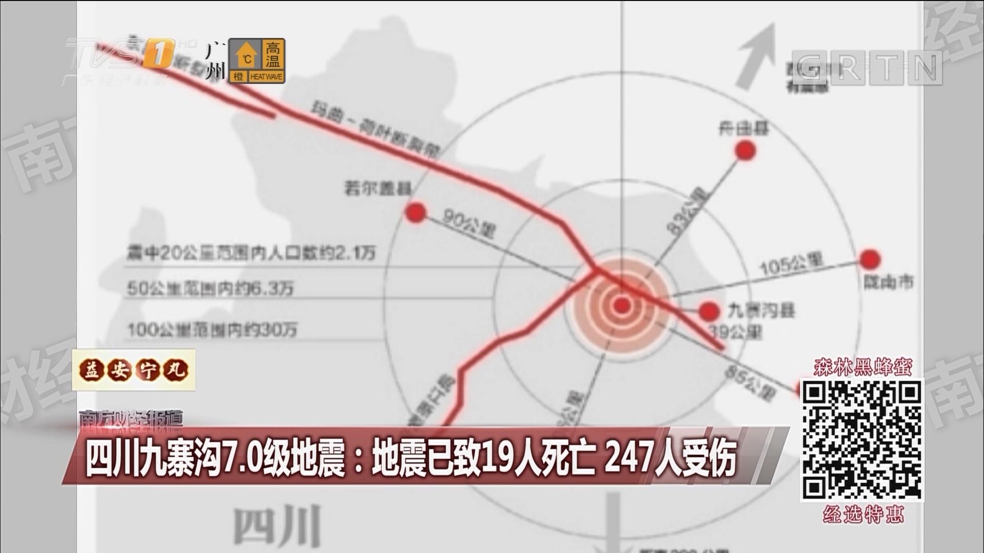 四川九寨沟7.0级地震:地震已致19人死亡 247人受伤