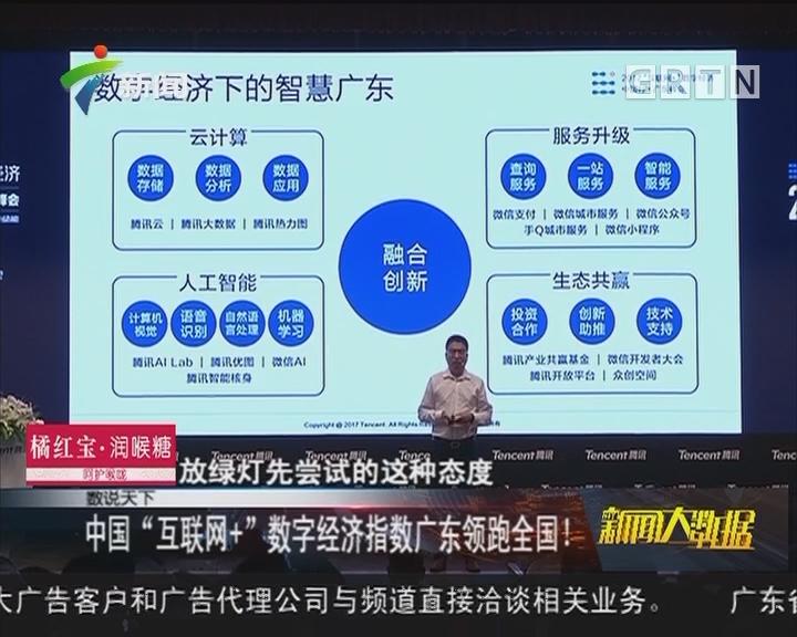 """中国""""互联网+""""数字经济指数广东领跑全国!"""