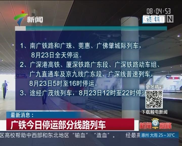 最新消息:广铁今日停运部分线路列车