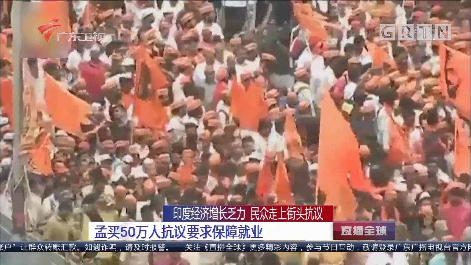 印度经济增长乏力 民众走上街头抗议:孟买50万人抗议要求保障就业