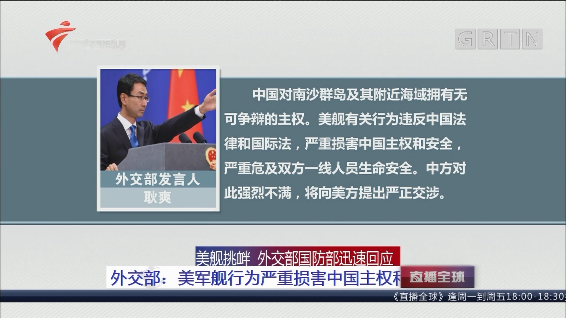 美舰挑衅 外交部国防部迅速回应 外交部:美军舰行为严重损害中国主权利