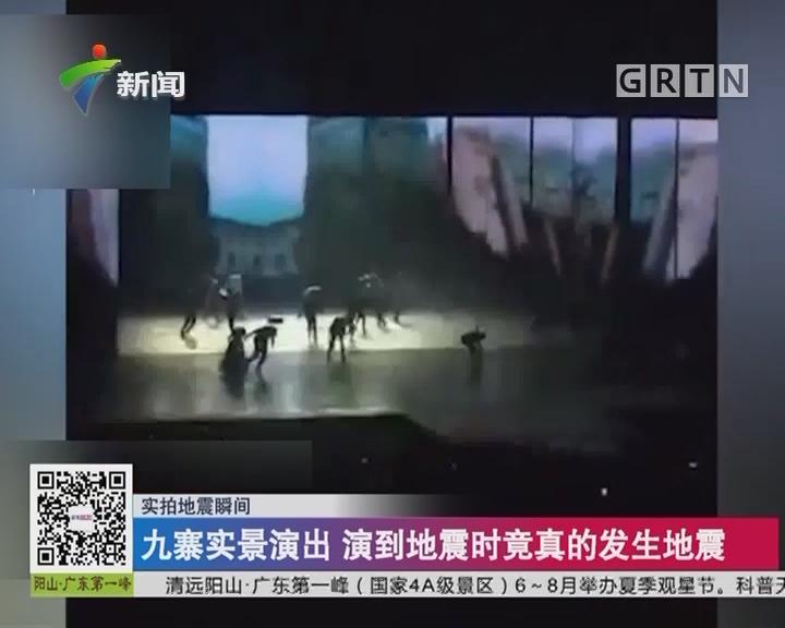 实拍地震瞬间:九寨实景演出 演到地震时竟真的发生地震