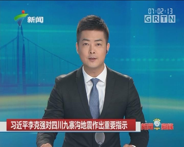 习近平李克强对四川九寨沟地震作出重要指示