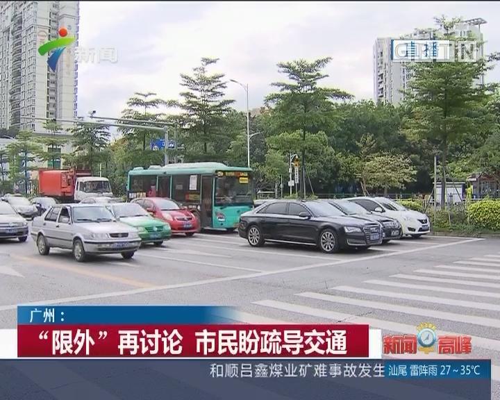 """广州:""""限外""""再讨论 市民盼疏导交通"""