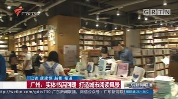 广州:实体书店回暖 打造城市阅读风景