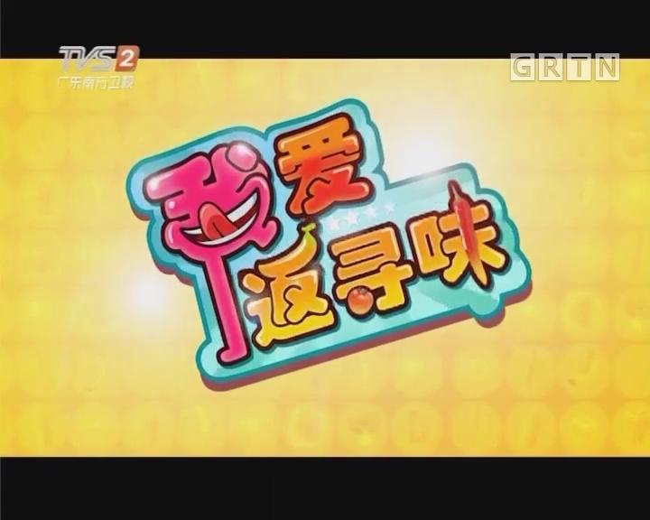 [2017-08-04]我爱返寻味:姜葱爆炒贵妃鸡