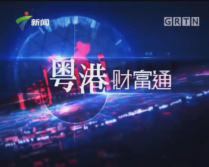 [2017-08-20]粤港财富通:华大成妖股 基因行业知多少?