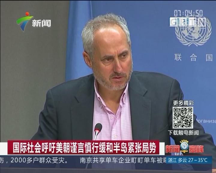 国际社会呼吁美朝谨言慎行缓和半岛紧张局势