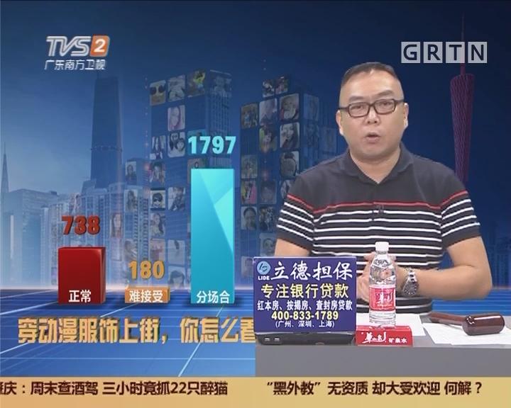 20170812互动集锦