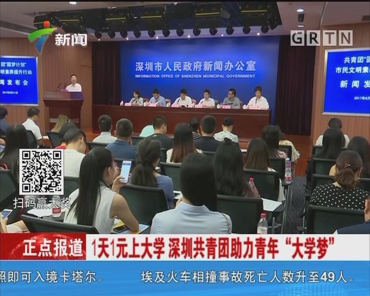 """1天1元上大学 深圳共青团助力青年""""大学梦"""""""