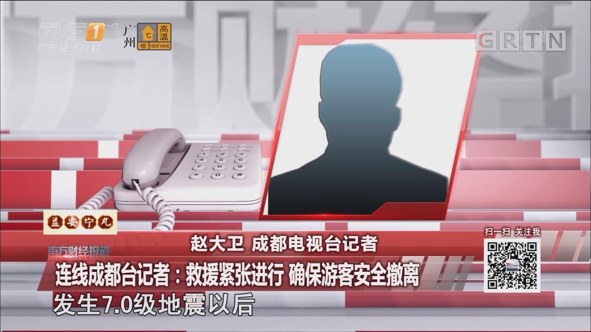 连线成都台记者:救援紧张进行 确保游客安全撤离