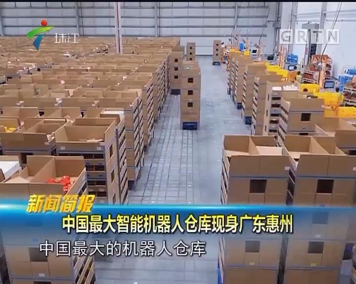 中国最大智能机器人仓库现身广东惠州