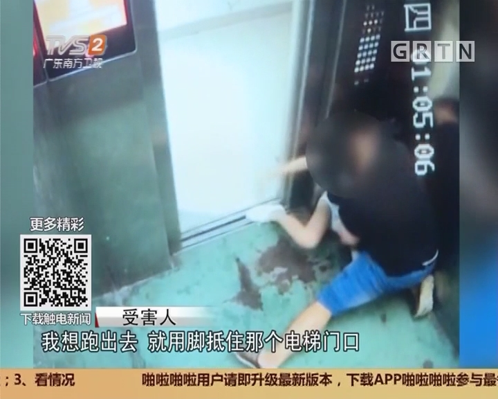 """夏日""""防狼"""":女子深夜回家电梯遭猥亵"""