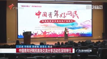 中国青年好网民首场交流分享活动在深圳举行