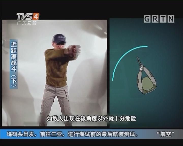 [2017-08-11]军晴剧无霸:军情解码:近距离战斗(下)