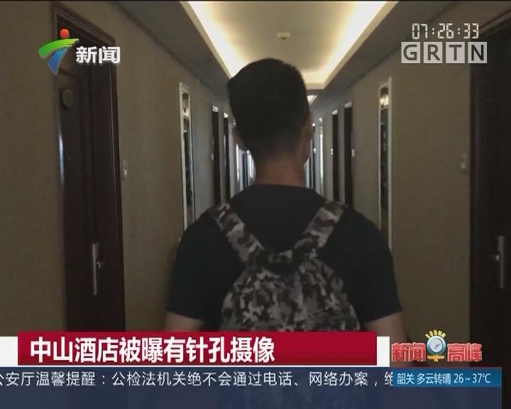 中山酒店被曝有针孔摄像