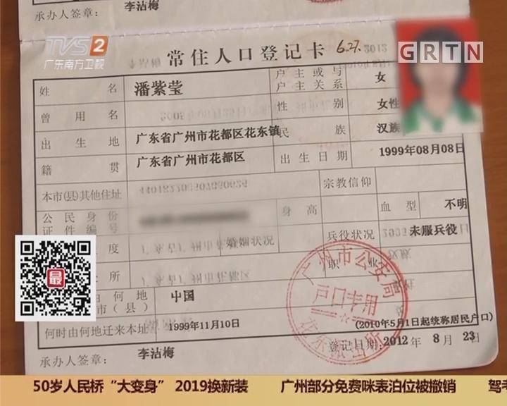 广州花都:18岁女孩出国打工 在抢劫案中遇难