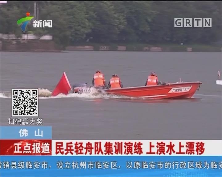 佛山:民兵轻舟队集训演练 上演水上漂移