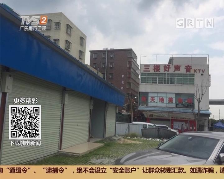 广州市白云区:新店遭拆 事主欲向招租方讨说法
